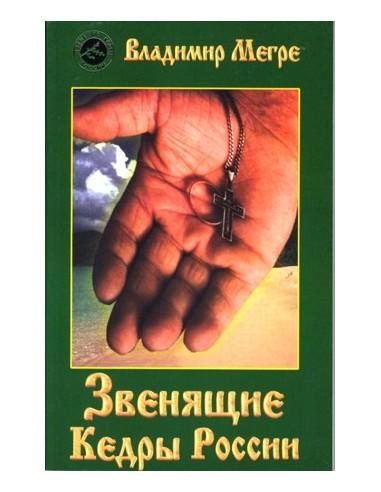 Звенящие Кедры России / The Ringing Cedars of Russia - 2. book (russian)