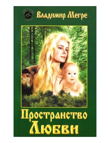 Пространство Любви / Prostor Lásky - 3.díl (rusky)