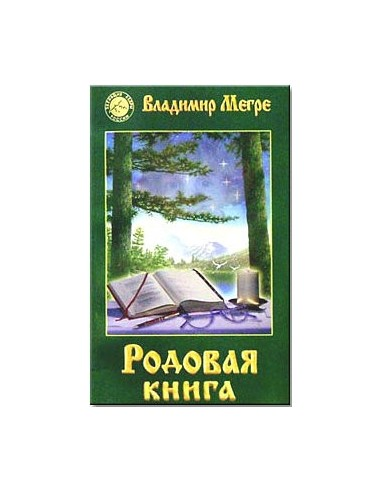 Родовая книга / The Book of Kin - 6. book (russian)
