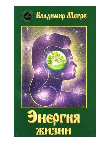 Родовая книга / The Energy of Life - 7. book (russian)