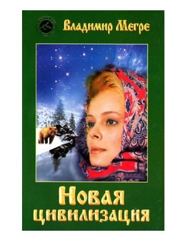 Новая цивилизация ч.1/ The New Civilisation - 8.1 book (russian)