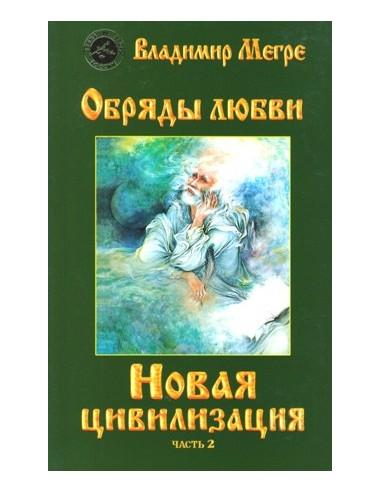 Nová civilizace - Obřady lásky - 8.díl/2.část (rusky)